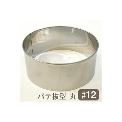 オープン記念ポイント10倍 パテ抜型丸 #12