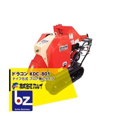 カルイ DraComドラコン KDC-802 ブロア無しタイプ 自走ナイフタイプ 8馬力 最大粉砕径120mm 法人限定