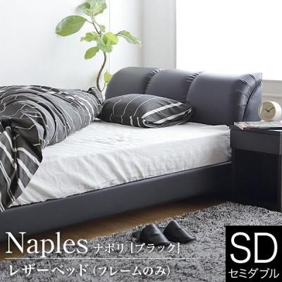 ベッド セミダブル レザー 組立設置無料 国産 ナポリ ブラック クッション 革製 日本製 フレーム マットレス別売り