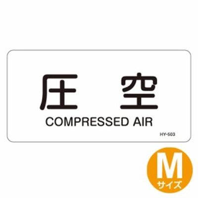 JIS配管アルミステッカー 空気関係 「圧空」 Mサイズ 10枚組 ( 表示シール アルミシール )