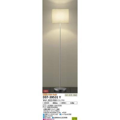 大光電機  DST-39531Y  DAIKO スタンドライト 照明器具 LED