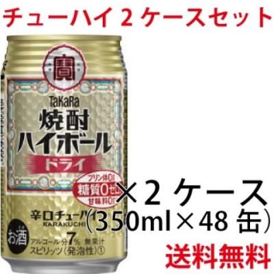 【セット品】宝酒造 焼酎ハイボール ドライ 2ケースセット 7度
