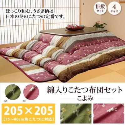 こたつ布団セット 正方形 掛け敷きセット 和柄 うさぎ 日本製 厚掛け 205×205cm おしゃれ