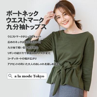 Tシャツ レディース 長袖 50代 40代 白 無地 韓国 リボン トップス カットソー ウェストマーク 2way