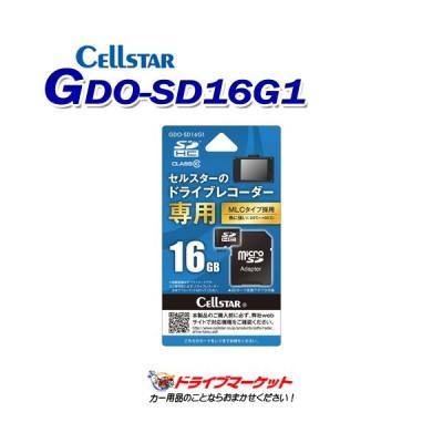 GDO-SD16G1 microSDHCカード 16GB ドライブレコーダー専用 セルスター
