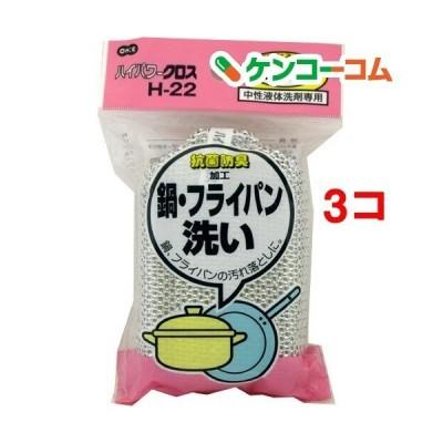 ハイパワークロス H-22 鍋・フライパン洗い ( 1コ入*3コセット )/ ハイパワークロス