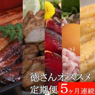 YJ086徳さんオススメ定期便【5ヶ月連続お届け】