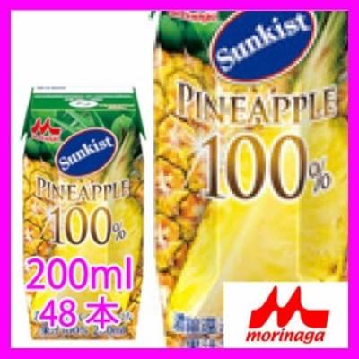 森永乳業 サンキスト 100% パイナップル 200ml 48本 (24本×2ケース)
