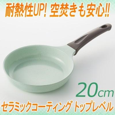 フライパン IH対応 20cm 軽量アルミ製 ヒスイコーティング KuKuNA