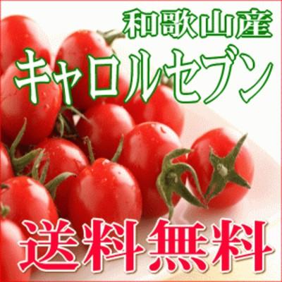 【送料無料】和歌山産ミニトマト キャロルセブン 2kg