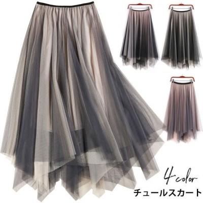 チュールスカート レディース ミモレスカート ロングスカート フレアスカート 不規則裾 ダブルチュール 裏地付き 薄手 透け感 オシャレ キレイめ