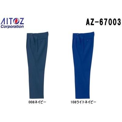 セキュリティユニフォーム 作業着 スラックス(アジャスター付) AZ-67003 (S〜LL) 警備服 AZ-67035 アイトス (AITOZ) お取寄せ