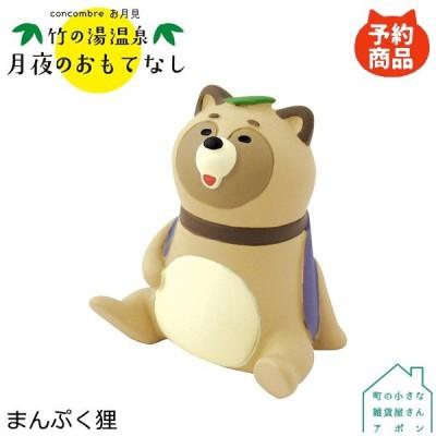 【まんぷく狸】デコレ コンコンブル 2020 お月見 竹の湯温泉 月夜のおもてなし
