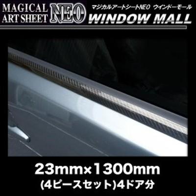 ハセプロ マジカルアートシートNEO ウインドーモール 23mm×1300mm 4ピースセット 4ドア分 サイドガラス ブラックアウト MSNWM-4