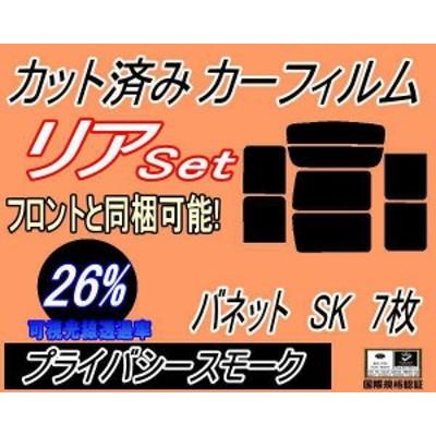 リア (b) バネット SK 7枚 (26%) カット済み カーフィルム 車種別 スライド窓 SK22VN SK22MN SK82VN SK82MN ニッサン