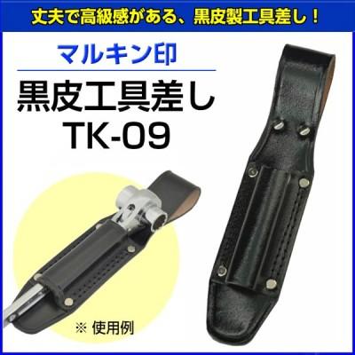 マルキン印 黒皮工具差し TK-09 【お取り寄せ品】【メール便可】