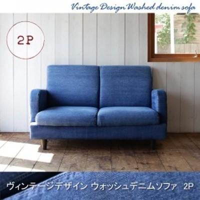 【送料無料】ヴィンテージデザイン デニムソファ【Rowena】ロウェーナー2P