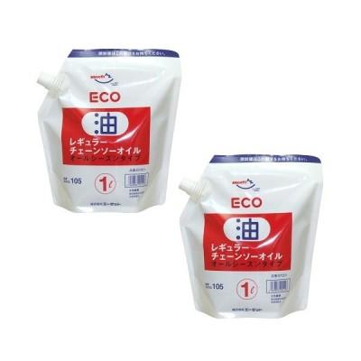 AZ チェーンソーオイル(レギュラー/ISO VG105)エコパウチ1L×2個セット/チェンソーオイル/チェインソーオイル/チェーンソー/チェンオイル