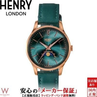 ヘンリーロンドン HENRY LONDON ストラトフォード STRATFORD HL34-LS-0382 日本限定 ムーンフェイズ 34mm ペアウォッチ可 レディース