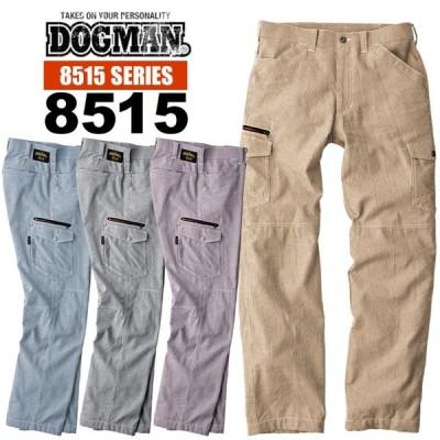 ドッグマン DOGMAN 8515 カーゴパンツ 作業ズボン 作業服 作業着 中国産業 8515シリーズ