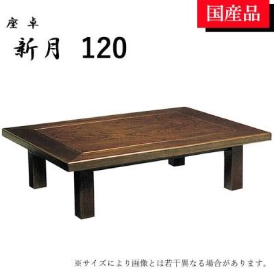 座卓 ローテーブル テーブル リビングテーブル 120 シック おしゃれ シンプル ケヤキ 新月 別注可能