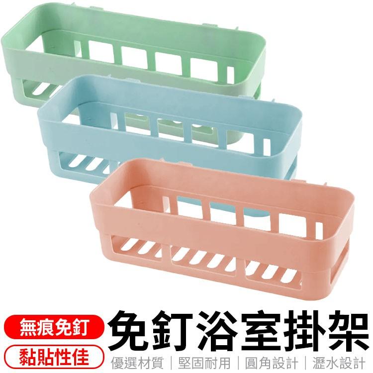 台灣現貨 瀝水置物架 置物架 長方形貼浴室置物架 免釘 免打孔  廚房浴室置物架 塑料 廚房置物架 浴室置物架