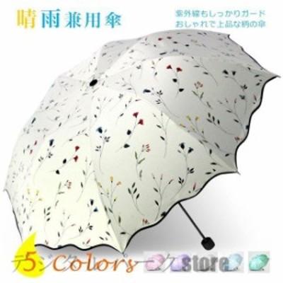 日傘 雨傘 UVカット 晴雨兼用傘 遮光 遮熱 軽量 涼しい 紫外線カット 紫外線対策 傘 折り畳み傘 花柄 レディース 婦人傘 3段折りたたみ式
