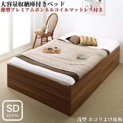 大容量収納庫付きベッド SaiyaStorage Pボンネルマットレス付き 浅型 ホコリよけ床板 セミダブルサイズ セミダブルベッド ベット