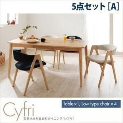 ダイニングテーブルセット 4人掛け 5点セットA(テーブル幅150+チェア4脚) 天然木タモ無垢材ダイニングセット おしゃれ 4人用