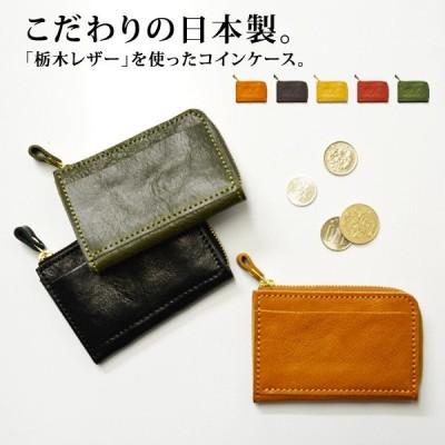 コインケース 小銭入れ 栃木レザー 本革 日本製 ICカード メール便 送料無料