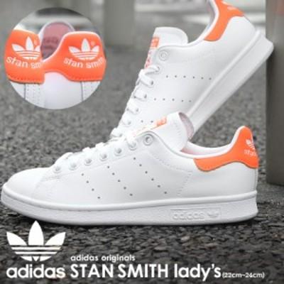 アディダス オリジナルス スニーカー レディース スタンスミス 靴 シューズ 白 オレンジ ADIDAS ORIGINALS STAN SMITH EE5863