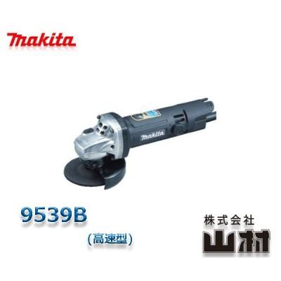 マキタ ディスクグラインダ 9539B 100mm