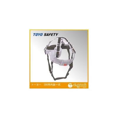 トーヨーセフティー ヘルメット390用内装1式(ワンタッチ式アゴヒモ付き) 0