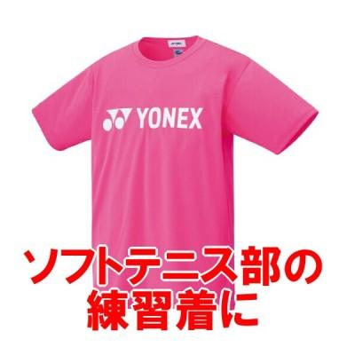 ヨネックス ソフトテニス 半袖Tシャツ(ネオンピンク) 中学 高校 部活 練習