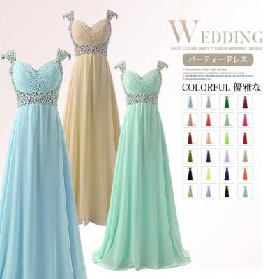 カラードレス ロングドレス パーティードレス イブニングドレス 編み上げ スパンコール フォーマル ハイウエスト 24カラー イベント ステージ