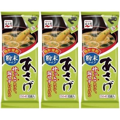 永谷園 粉末あさげ 1セット(3袋入) 計18食 インスタントみそ汁