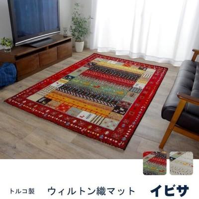 トルコ製 ウィルトン織カーペット ギャッペ調ラグ イビサ 160×230cm