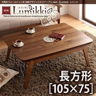 天然木ウォールナット材 北欧デザインこたつテーブル new! Lumikki ルミッキ 長方形(105×75)