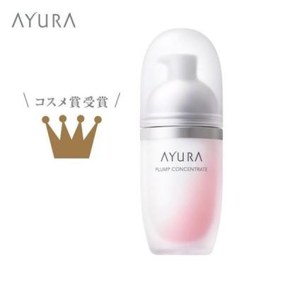 アユーラ公式 はり 美容液 プランプコンセントレート 40mL もっちりとしたハリ感を生み出す肌環境に整える AYURA