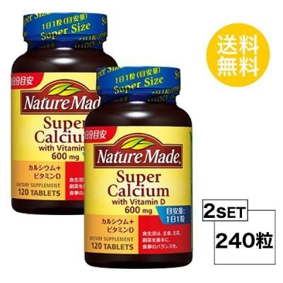 2個セット ネイチャーメイド スーパーカルシウム 120日分×2個セット (240粒) 大塚製薬 サプリメント nature made