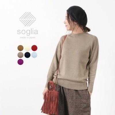 SOGLIA(ソリア) ウィナーズ シームレス メリノウール クルーネックセーター / ホールガーメント / ニット / レディース