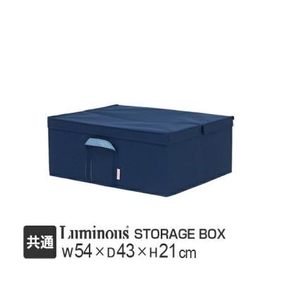 ルミナス スチールラック メーカー直営店 共通 ルミナス 対応パーツストレージボックス5443 ネイビー LSB5443NV収納ボックス幅54×奥行43×