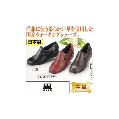 日本製 国産牛革柔らかウォーキングシューズ 黒送料無料