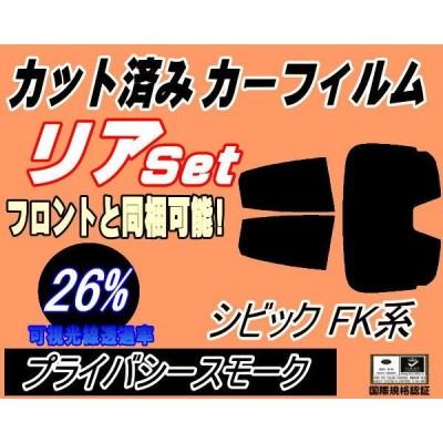 リア (b) シビック FK系 (26%) カット済み カーフィルム FK7 FK8 タイプR 5ドア ハッチバック ホンダ