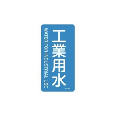JIS配管識別明示ステッカー 水関係 日本緑十字社 HT-202S 工業用水