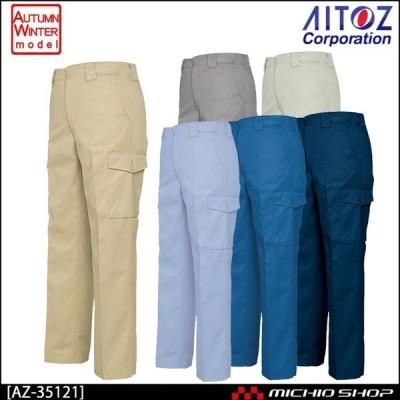 作業服 秋冬 AITOZ アイトスAZ-35121 帯電防止カーゴパンツ(ノータック)(男女兼用)