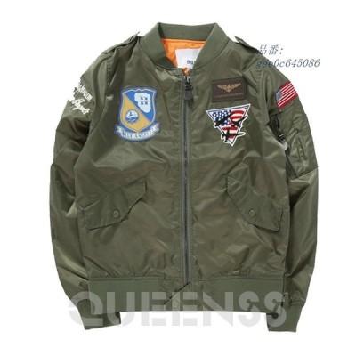 MA-1 ジャケット メンズ ブルゾン カジュアル ミリタリー 防風 パーカー アウトドア 防寒 秋冬 コート おしゃれ アウター シンプル 長袖