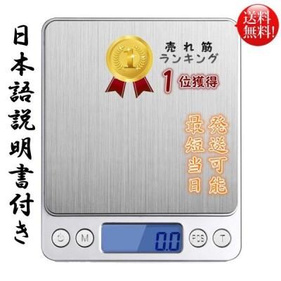 デジタルスケール 【4種類あり】  計り キッチン 電子秤 クッキングスケール 計量器 デジタル はかり 計り デジタル 安い 料理用はかり