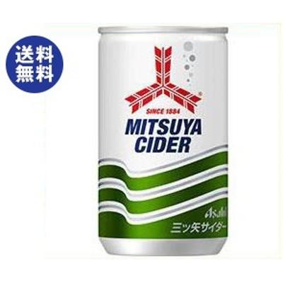送料無料 アサヒ飲料 三ツ矢サイダー 160ml缶×30本入