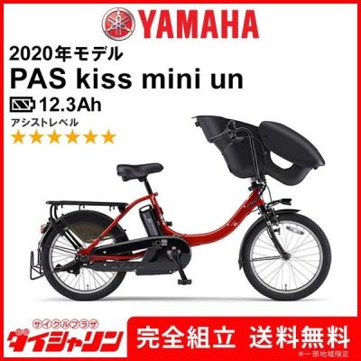 電動自転車 ヤマハ 子供乗せ PAS Kiss mini un 20インチ ビビッドレッド 2020年モデル パス キッス ミニ アン